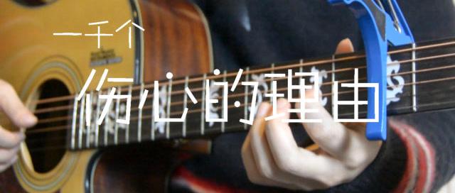 「吉他弹唱入门系列教程」第二十六集-「一千个伤心的理由」张学友