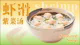 鲜香味美的虾滑紫菜汤~