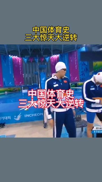 中国体育史上三大惊天大逆转,看的我热血沸腾!太赞了
