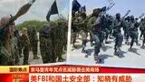 索马里青年党点名威胁袭击美商场