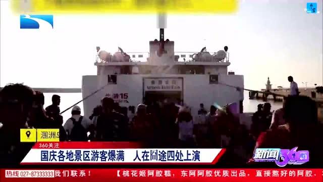 國慶各地景區遊客爆滿 人在囧途四處上演