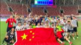 全运会足球超燃一幕 新疆队挺进决赛高举五星红旗