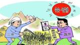 春节过后,这两种费用农民不需要缴纳,千万别被骗了,赶快转发!