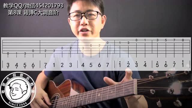 第8课 背弹C大调音阶 老歌大叔吉他教学