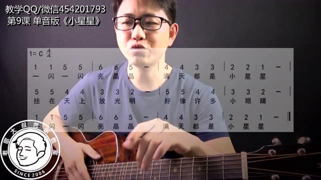 第9课 单音版《小星星》老歌大叔吉他教学
