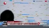 广东茂名警方捣毁首个比特币网络赌球团伙