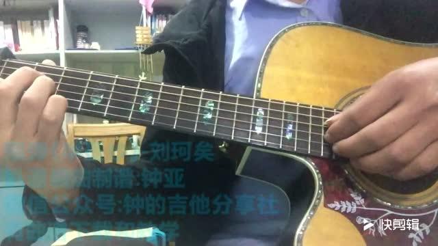 吉他指弹《半壶纱》
