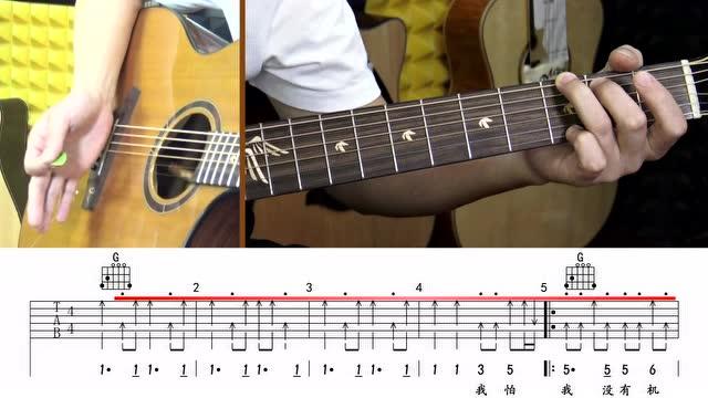 吉他弹唱张震岳《再见》深蓝雨吉他讲解教学