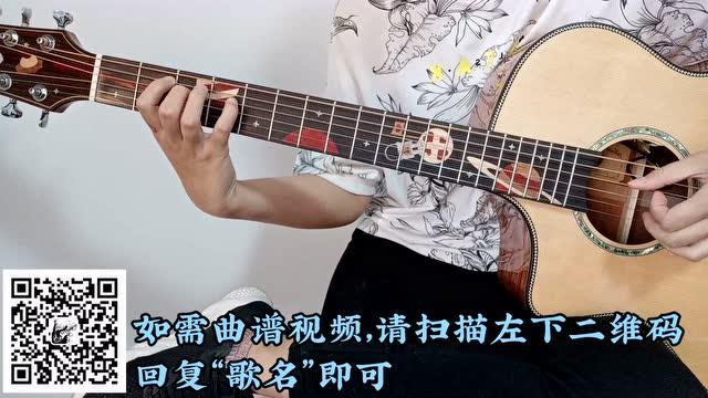 姬和不如吉他弹唱女声版