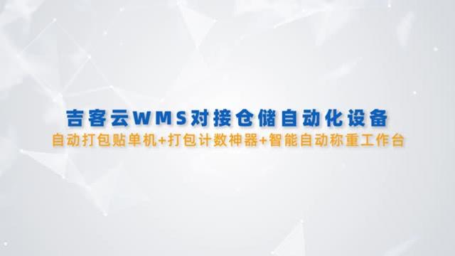 吉客云WMS对接仓储自动化设备