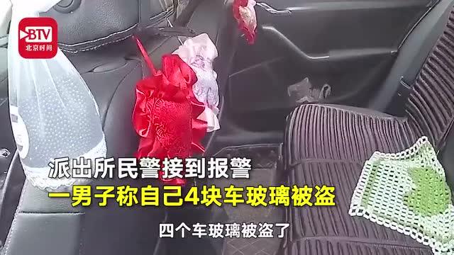 大寫的尷尬,車主報警稱4塊車玻璃被盜