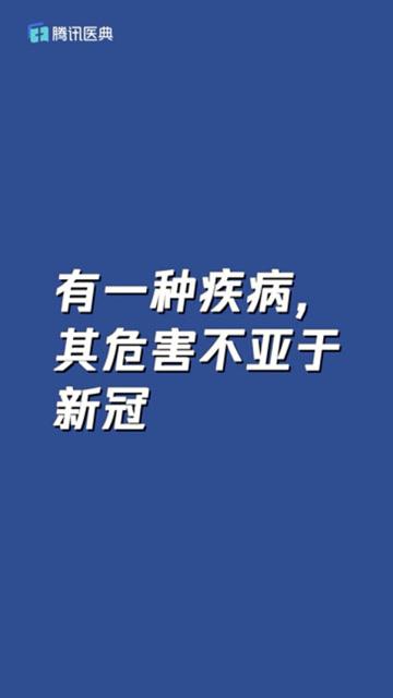 張文宏:有一種疾病,其危害不亞於新冠