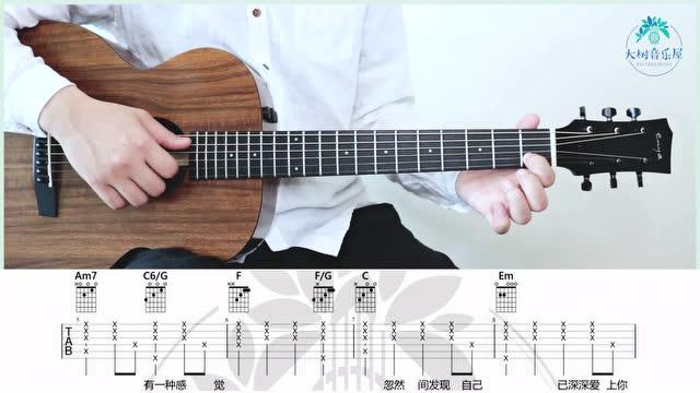 《爱很简单》陶喆-吉他弹唱教学-大树音乐屋-吉他零基础入门