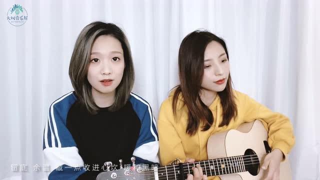 粤语歌《旧街角》连诗雅Cover-吉他弹唱翻唱-大树音乐屋