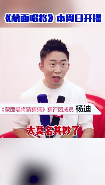 楊迪採訪:說我是臥底!無情!來啊,互相傷害啊!