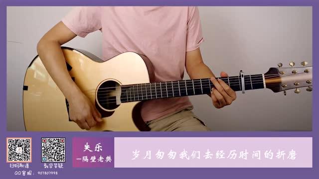 隔壁老樊《失乐》吉他演奏视频【西二吉他】