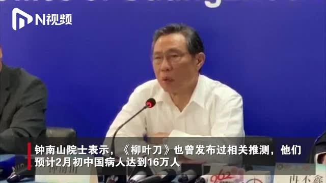 鍾南山:通過模型預測,我們有信心四月底基本控制疫情
