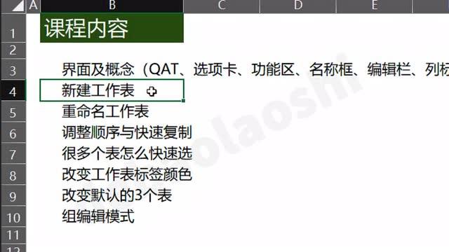 王德宝:界面与工作表操作