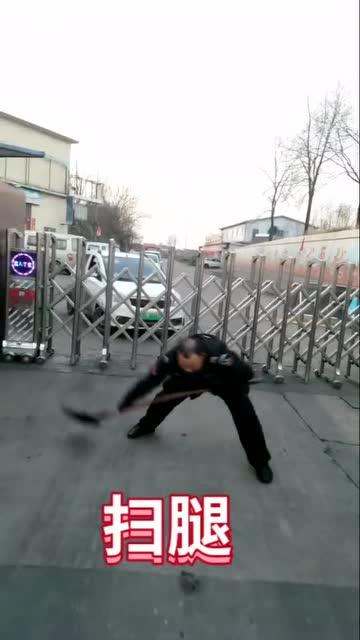 保安十三鏟?