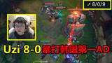 LOL:这就是中韩第一AD的差距,Uzi祭出冷门烬,8-0打爆世界冠军