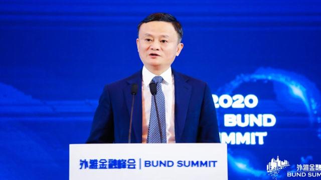 马云外滩金融峰会演讲:金融科技、数字货币建立未来金融体系!