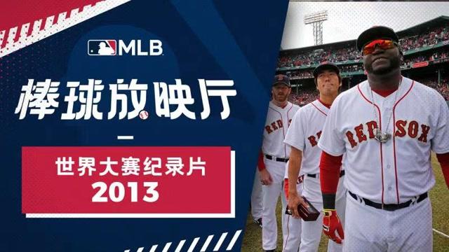 【棒球放映厅】2013世界大赛纪录片:告慰恐怖遇难者 红袜绝境逆转_MLB