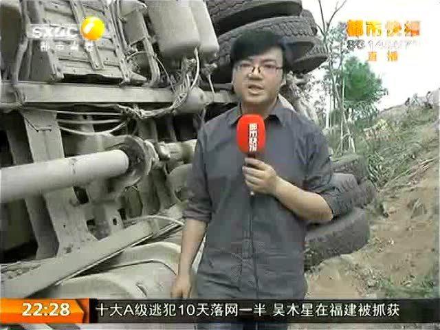 事故救援出意外 吊车造成二次伤害 (230播放)