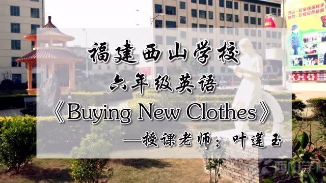 buying new clothes ——叶莲玉