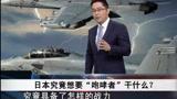 日本要买咆哮者大黄蜂电子战机,俄罗斯都坐不住了?