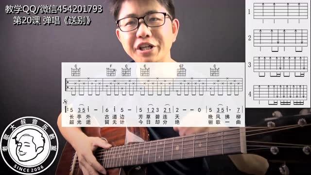 第20课 弹唱《送别》 老歌大叔吉他教学