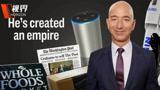 揭秘世界首富杰夫·贝佐斯 除了当亚马逊CEO之外他还做了这些事