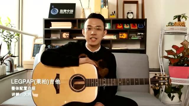 指弹中国 _ Legpap莱柏吉他 D520 测评