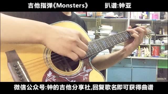 吉他指弹《Monsters》