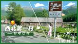 中国西北第一村白哈巴村
