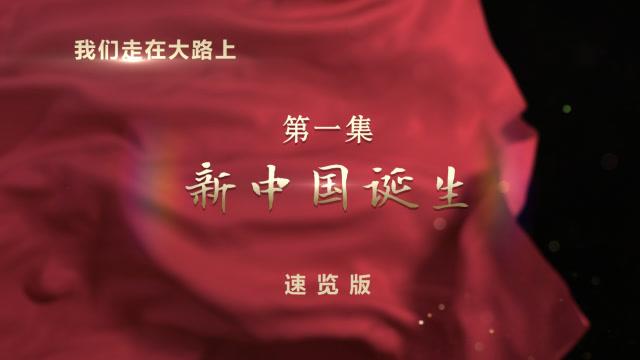 4分鐘速覽丨《我們走在大路上》第一集《新中國誕生》