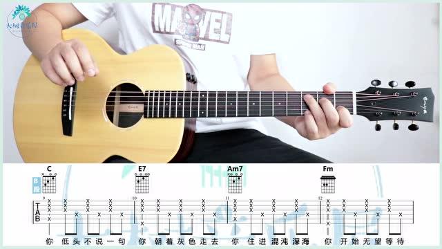 《光》陈粒-吉他弹唱翻唱教学-大树音乐屋