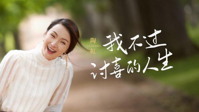 陶虹曾拒演《小歡喜》,家人用13個字改變了她的想法