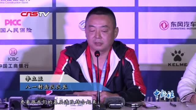 中國八一射擊隊斬獲武漢軍運會首金