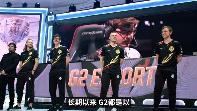 小組賽第六日宣傳片:誰能擊敗歐洲霸主G2