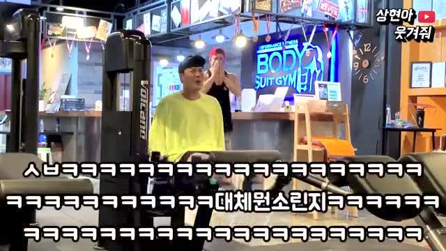 韓國小哥惡搞系列 故意在健身教練面前發出奇怪的聲音