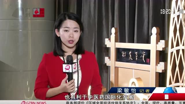 國家級科技平臺揭牌 嘉賓點贊廣州科創環境