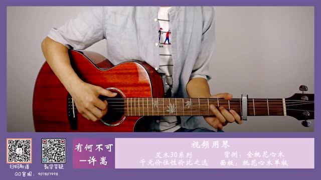 许嵩《有何不可》吉他演奏视频【西二吉他】