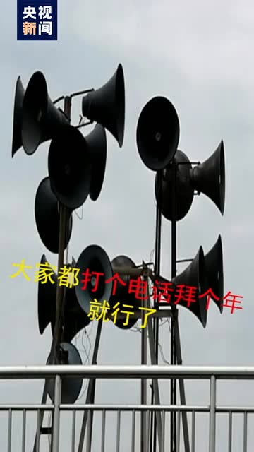 農村疫情防控怎麼做?安徽亳州一村書記用大喇叭隔空喊話