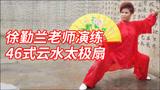 点击观看《徐勤兰老师演练糅合陈拳精华的46式云水太极扇》