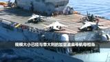 中国家门口藏着世界第二大航母大国,航母数量仅差于美国