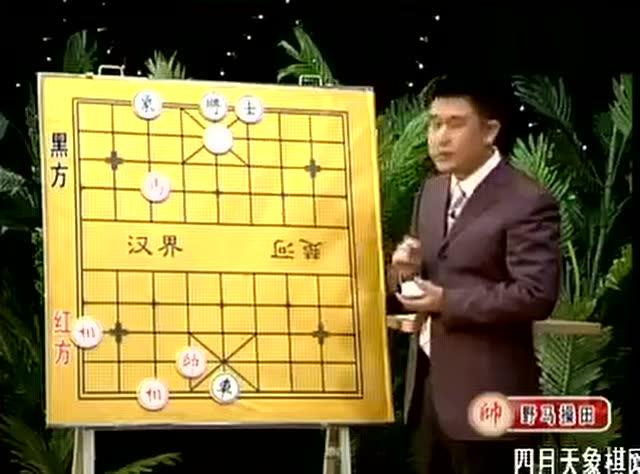 中国象棋四大残局(排局)之名局《野马操田》的破解讲解视频!