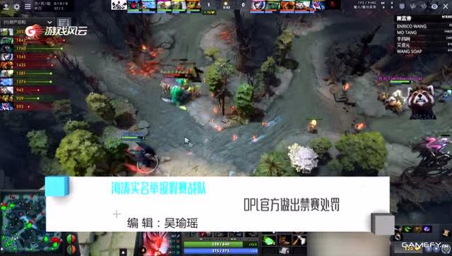 海涛实名举报假赛战队 DPL官方做出禁赛处罚海报剧照