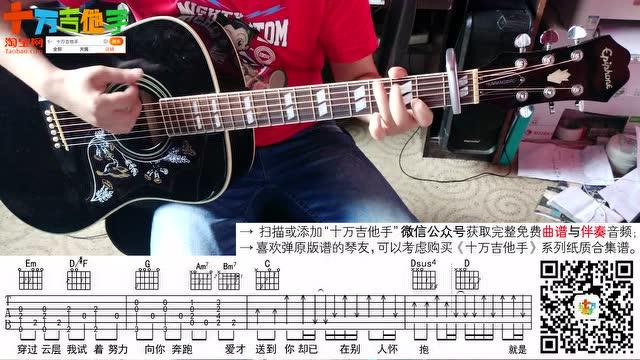 周杰伦 开不了口 吉他教学弹唱十万吉他手
