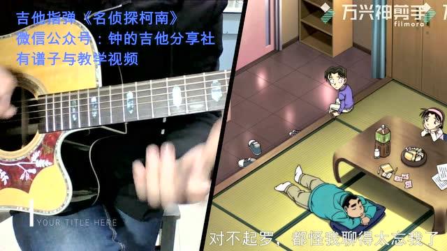 吉他指弹《名侦探柯南主题曲》