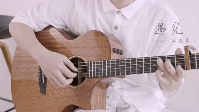 《遇见》吉他弹唱演示
